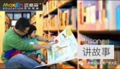 迈格森教育广州迈格森英语角在线为你讲原版英文故事